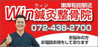 岸和田市東岸和田駅近くWin鍼灸整骨院:072-438-2700