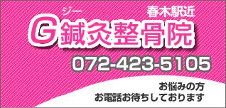 岸和田市春木駅近くG鍼灸整骨院:072-423-5105