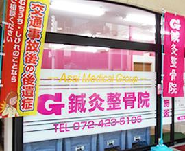岸和田市G鍼灸整骨院
