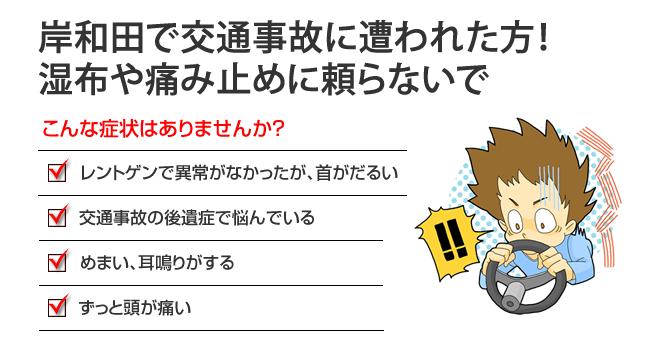 岸和田で交通事故に遭われた方!湿布や痛み止めに頼らないで。レントゲンで異常がなかったが、首がだるい。交通事故の後遺症で悩んでいる。めまい耳鳴りがする。ずっと頭が痛い。