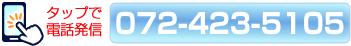G鍼灸整骨院の電話番号