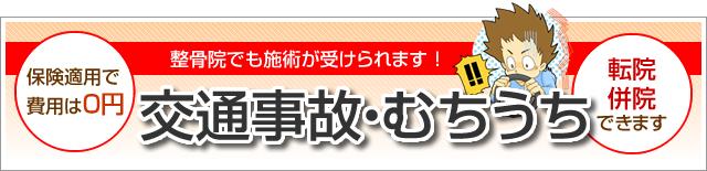岸和田市交通事故むちうち施術保険適用で0円