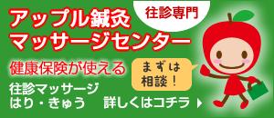 泉大津、岸和田、忠岡町アップル往診専門鍼灸マッサージセンター
