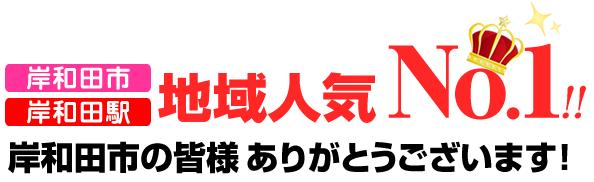岸和田市・岸和田駅地域人気No.1岸和田市の皆様ありがとうございます