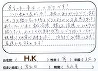 岸和田市在住 ギックリ腰 30代男性 H.Kさん