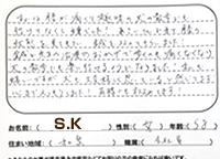 大阪府和泉市在住 膝の痛み 女性 S.Kさん