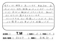 大阪府岸和田市在住 腰痛 30代女性 T.Mさん