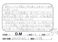 岸和田市在住 骨盤矯正 30代女性 O.Mさん