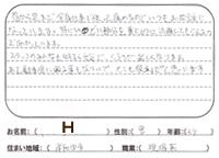 大阪府岸和田市在住 首・全身の痛み 男性 Hさん
