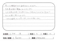 大阪府岸和田市在住 腰痛、肩こり 20代女性 池田さん