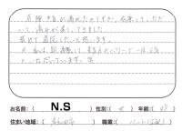大阪府岸和田市在住 肩、腰の痛み 40代女性 N.Sさん