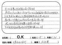 大阪府岸和田市在住 肩こり 70代女性 O.Kさん