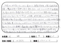 大阪府在住 肩腰膝首の疼痛 20代男性 Mさん