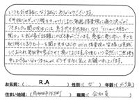 大阪府在住 ギックリ腰 40代女性 Aさん