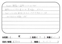 大阪府岸和田在住 腰痛 20代女性 Kさん