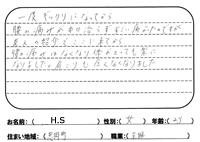 大阪府忠岡町在住 ギックリ腰 20代女性 Sさん