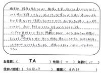 大阪府狭山市在住 腰痛、肩凝り 30代女性 Tさん