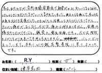 大阪府東岸和田在住 変形性膝関節症 女性 R.Yさん