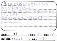 大阪府岸和田市在住 腰痛 50代女性 A.Iさん