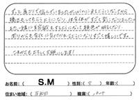 大阪府岸和田在住 肩こり 女性 S・Mさん