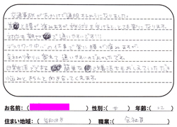 大阪府岸和田在住 交通事故 首・腰 女性 S・Tさん