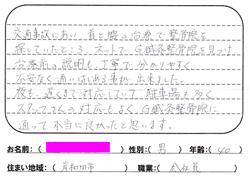 大阪府岸和田在住 交通事故 首・腰 男性 M・Kさん