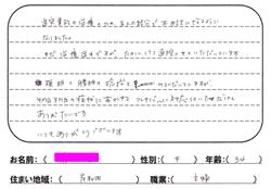 大阪府岸和田在住 交通事故 腰椎・頚椎捻挫 女性 H・Aさん
